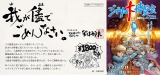 スタジオジブリ・鈴木敏夫プロデューサーのお詫びメッセージ。『ジブリの大博覧会』入場料500円値下げへ(C) 1984 Studio Ghibli・H