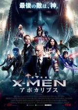 『X-MEN:アポカリプス』ポスター画像&最新予告編が解禁 (C)2016 MARVEL(C) 2016 Twentieth Century Fox