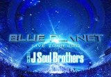 DVD/BD部門1位『三代目 J Soul Brothers LIVE TOUR 2015「BLUE PLANET」』