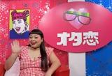 渡辺直美がMCの新番組『オタ恋』BS朝日で7月1日深夜スタート(C)BS朝日