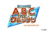 『第37回ABC お笑いグランプリ』決勝は7月18日、ABCで生放送。司会は藤井隆・喜多ゆかりアナウンサー