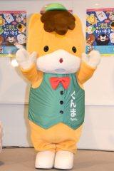 DVD付CD『みんないっしょに!ご当地キャラクターたいそう』完成発表会に登場したぐんまちゃん (C)ORICON NewS inc.