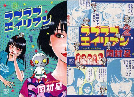7月13日より放送されるフジテレビ系連続ドラマ『ラブラブエイリアン』(毎週水曜 深夜1:55)1、2巻書影