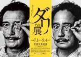 『ダリ展』ポスターに登場したルー大柴(右)