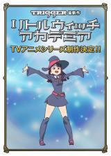 『リトルウィッチアカデミア』TVアニメシリーズ制作決定