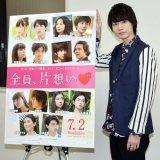 7月2日公開の映画『全員、片想い』に出演 (C)ORICON NewS inc.