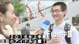 アイドルが大好きで、日本に留学しにきた中国人男性 (C)ORICON NewS inc.