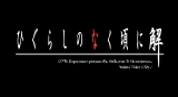 オリジナルドラマ『ひぐらしのなく頃に解』「目明し編」「罪滅し編」BSスカパー! で11月放送開始