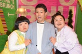 TBS『王様のブランチ』新レギュラー(左から)オカリナ、綾部祐二、ゆいP (C)ORICON NewS inc.