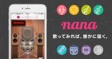 スマートフォンで、「カラオケ」「合唱」「バンドセッション」「音遊び」ができる音楽SNSアプリ「nana」。スマホのマイク機能を使い、音声や演奏の録音・編集・共有までを3ステップで行えるのが特長で、16年6月時点で登録ユーザー数は200万人を突破。18歳以下が69%を占め、女性が76%。投稿楽曲数は月150万曲、楽曲再生回数は月6000万再生