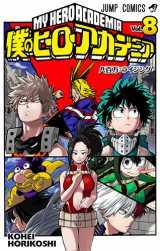 『僕のヒーローアカデミア』原作コミックス