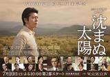WOWOW『連続ドラマW 沈まぬ太陽』第2部は7月10日よりスタート