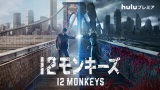 「Hulu」で人気の海外ドラマ『12モンキーズ』シーズン2、6月4日より配信スタート(C)2016 Universal Network Television LLC. All Rights Reserved.