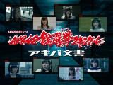 映像配信サービス「Amazonプライム・ビデオ」のオリジナル作品『AKB48総選挙スキャンダル アキバ文書』配信スタート