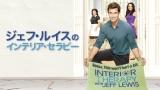 『ジェフ・ルイスのインテリア・セラピー』7月中旬配信予定(C)2012 NBCUniversal. ALL RIGHTS RESERVED