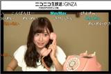 ニコニコ生放送でSKE48卒業を発表した柴田亜衣(C)AKS