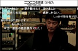 活動終了するBOOM BOOM SATELLITESの中野雅之がニコ生特番でファンに最後のメッセージ