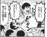 公式アンソロジー『愛しているのよおそ松さん』より。遠藤マイル「日本一のおでん屋さん」