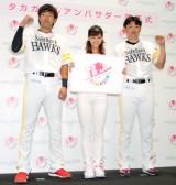 福岡ソフトバンクホークス『タカガールアンバサダー』就任式に出席した(左から)柳田悠岐選手、西内まりや、内川聖一選手 (C)ORICON NewS inc.
