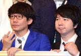 お笑いの祭典『M-1グランプリ2016』開催会見に出席した三四郎 (C)ORICON NewS inc.