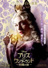 白の女王のキャラクターポスター