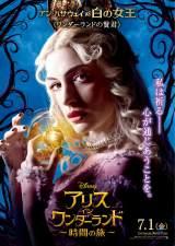 映画『アリス・イン・ワンダーランド/時間の旅』(7月1日公開)白の女王のキャラクターポスター(C)2016 Disney Enterprises, Inc. All Rights Reserved.