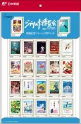 一つひとつの作品に思い出がよみがえる『スタジオジブリ「ジブリの大博覧会」開催記念』限定フレーム切手セット発売