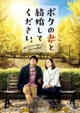 4年ぶり映画主演作で敏腕放送作家を演じる織田裕二と妻役の吉田羊(C)2016映画「ボクの妻と結婚してください。」製作委員会