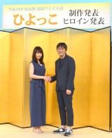 NHK来春朝ドラ『ひよっこ』の制作発表会見に出席した(左から)有村架純、岡田惠和氏 (C)ORICON NewS inc.