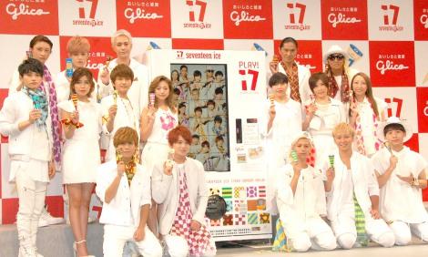 AAA、TRF、Da-iCEがスペシャルユニットを結成=江崎グリコ『seventeen ice「PLAY!17」PRイベント』 (C)ORICON NewS inc.