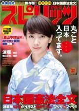 「日本国憲法全文」が付録となる『週刊ビッグコミックスピリッツ』(7月4日発売32号)表紙 (C)小学館