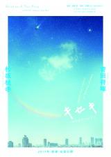 映画『キセキ −あの日のソビト−』超ティザービジュアル