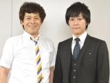 結婚を発表した流れ星の瀧上伸一郎(右)と相方のちゅうえい (C)ORICON NewS inc.
