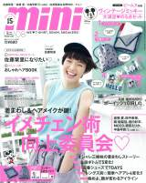 『mini』8月号(宝島社)表紙画像