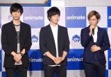 アニメイト『30周年プロジェクト』オープニングセレモニーに出席したツキクラ(左から)小松準弥、徳武竜也、西野太盛