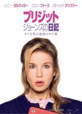 『ブリジット・ジョーンズの日記 ダメな私の最後のモテ期』は10月公開 (C) Universal Pictures.
