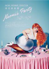 渡辺直美のファッションが楽しめる展示イベント『渡辺直美展 Naomi's Party』が開催