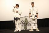 映画『Hilcrhyme 10th Anniversary FILM「PARALLEL WORLD」3D』先行上映会を行ったHilcrhyme(左からTOC、DJ KATSU)