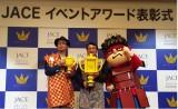 『鷹の爪団のSHIROZEME』がJACEイベントアワード最優秀賞を受賞