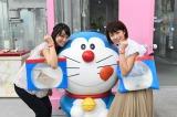 ドラえもん特製バッグを持った(左から)池谷麻依、田中萌アナウンサー(C)藤子プロ・小学館・テレビ朝日・シンエイ・ADK