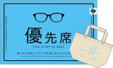 「秋田CARAVAN MUSIC FES 2016開催記念盤」に同梱される高橋エコバック&優レジャーシート