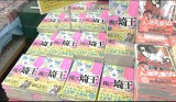 発行部数55万部を突破した『このマンガがすごい!comics 翔んで埼玉』 (宝島社)