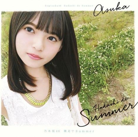 乃木坂46の15thシングル「裸足でSummer」初回仕様限定盤Type-A