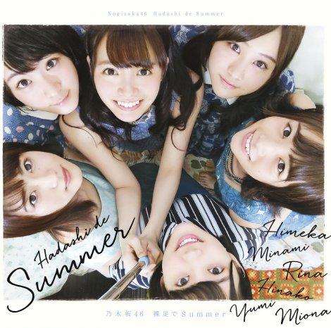 乃木坂46の15thシングル「裸足でSummer」初回仕様限定盤Type- D