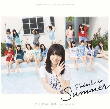 乃木坂46の15thシングル「裸足でSummer」通常盤