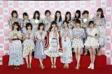 『第8回AKB48選抜総選挙』で1〜16位に選ばれた選抜メンバー16人(C)AKS