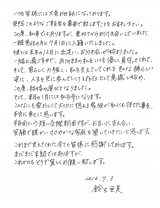 鈴木亜美の直筆コメント