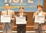 ドラマ『HOPE〜期待ゼロの新入社員〜』壮行会イベントに出席した (C)ORICON NewS inc.