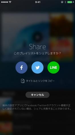 Facebook上で音楽をシェア・視聴できる「ミュージックストーリー」が日本で提供開始