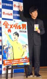 主人公・秋田泉一は一等賞を目指してさまざまな事柄に挑戦している(C)ORICON NewS inc.